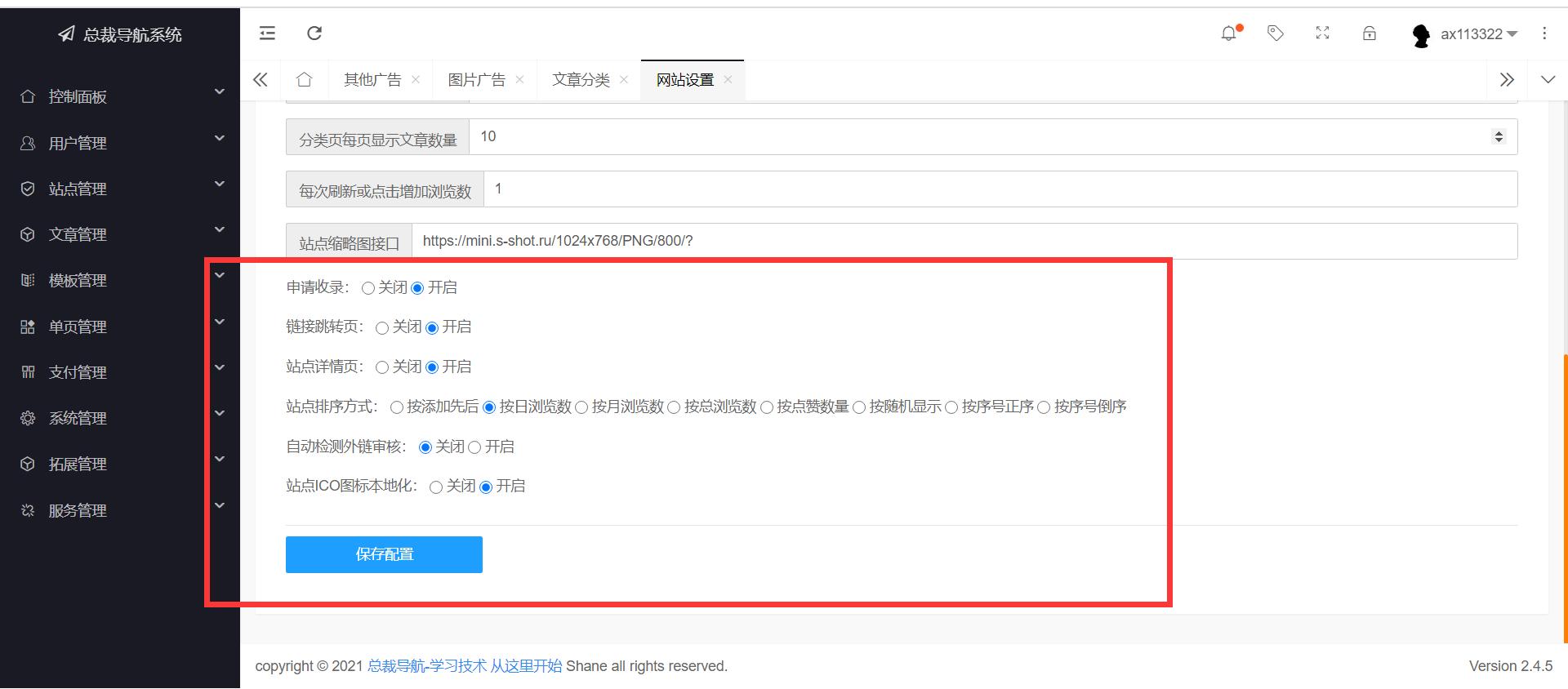 总裁导航最新修复V2.5.1-秒收录网站