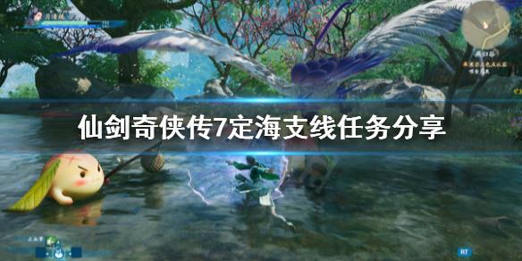 《仙剑奇侠传7》定海支线任务怎么做?定海支线任务分享