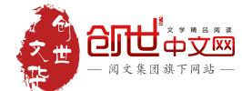 创世中文网小说