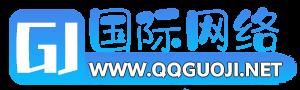 QQ国际网络